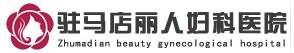 兴义阳光妇科医院logo